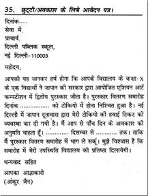 free sample of cv resume sample leave application letter