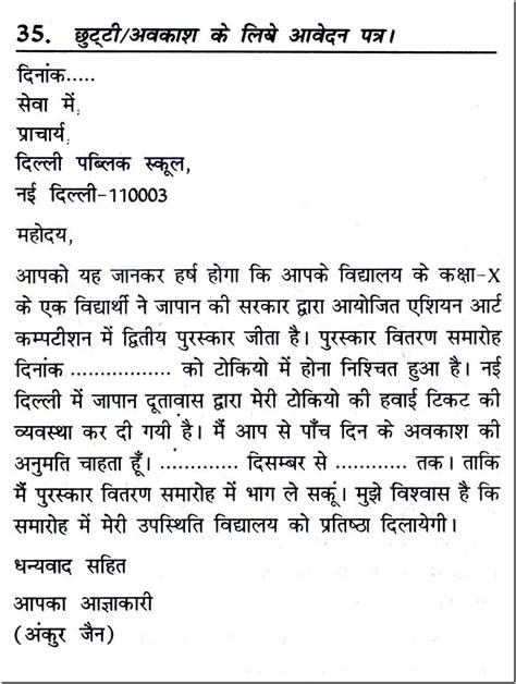 format of application letter in hindi how to write formal and informal letter in hindi cover