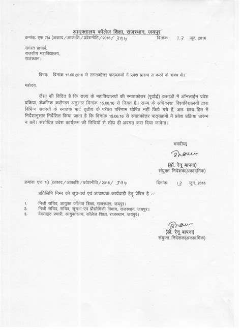Confirmation Letter Rc Delhi 2 Application For Leave Urdu Language Circulars Notifications Best Status For