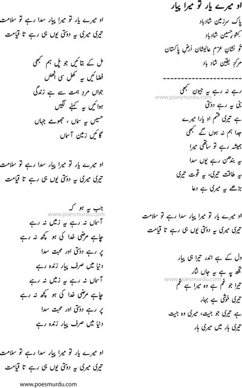 O Mere Yaar Tu Mera Pyar Mp3 Download with Lyrics Jawad