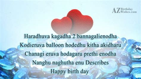 Wedding Wishes In Kannada Language by Happy Birthday In Kannada Language Friend Birthday Quotes