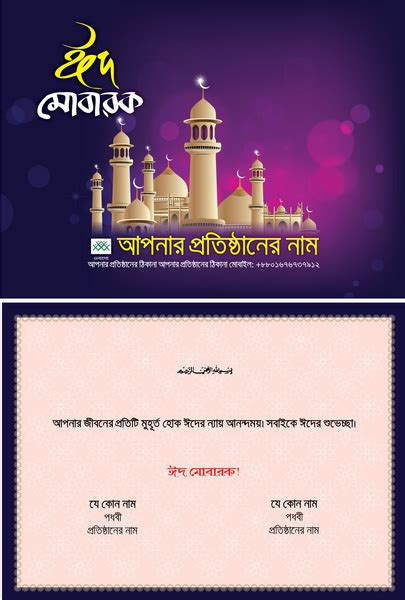 eid invitation card template eid invitation card free vector in encapsulated postscript