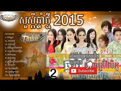 new year song 2014 non stop town khmer new year 2015 02 vol 68 alnum