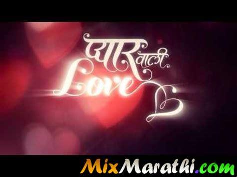 images of pyaar vali love story pyaar vali love story marathi movie 2014 latest marathi