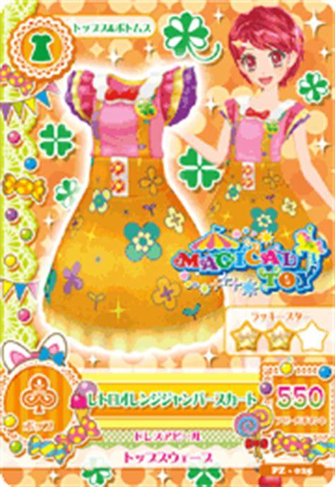Aikatsu Flower Button retro orange coord aikatsu wiki fandom powered by wikia