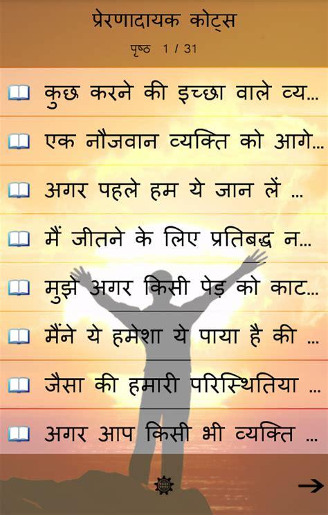mahatma hansraj biography in english top hindi shayari in pictures pics photos pics images on
