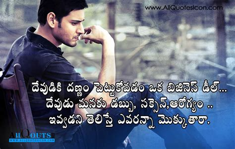 film quotes telugu businessman movie dialogues 7 wallpapers best mahesh babu