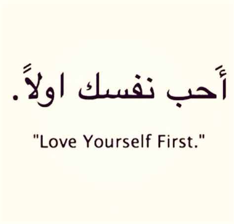 love yourself first tattoo idea tattoos and piercings