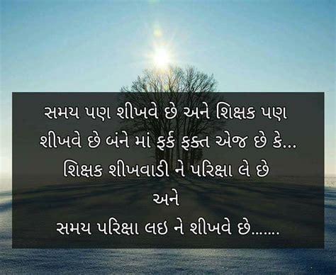 best love shayari best gujarati love shayari for lover 6 freemediaworld