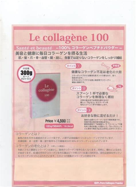 Nippi Collagen biyou t rakuten global market nippi collagen npi collagen 100 300 g refill