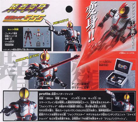 Shoucoku Henshin Series Masked Rider Garen souchaku henshin series kamen rider 555 character images list