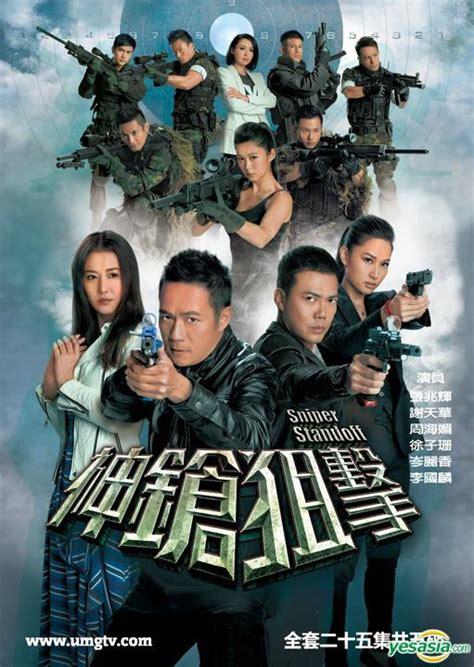 film seri hongkong online sniper standoff dvd end english subtitled tvb drama