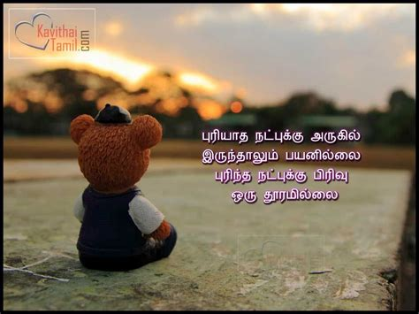 friendship tamil quotes images friendship quotes in tamil words www pixshark com