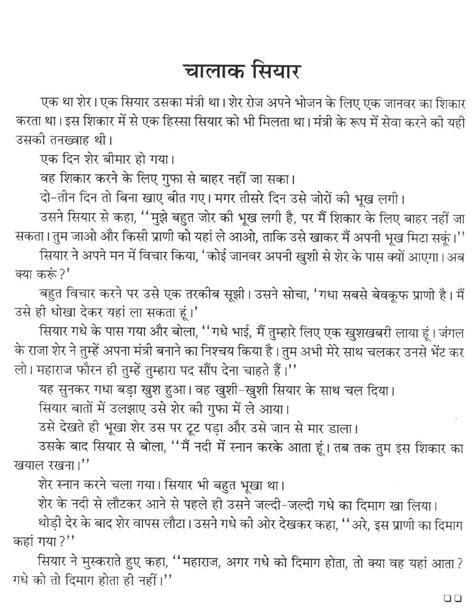 tree biography essay in hindi essay on planting trees in hindi article how to write