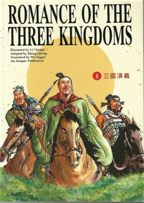 The Three Kingdoms The Secred Oath By Luo Guanzhong Ebook the oath of fraternity in the garden of the three kingdoms volume 1 by luo