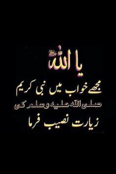beautiful naat holy prophet muhammad p b u h 1000 images about madina prophet mohammad p b u h ya