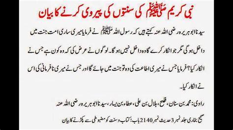 hadees bukhari in urdu part 1 youtube sahih bukhari hadiths in urdu youtube