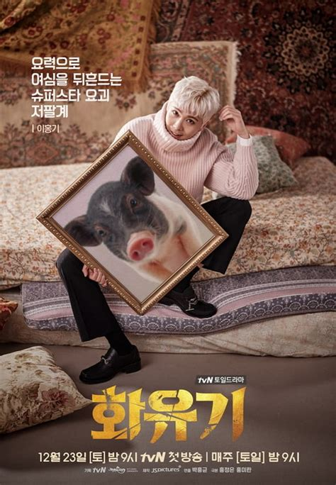 lee seung gi lee hong ki hwayugi reveals unique character posters for lee seung