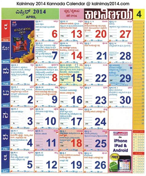 Calendar Kannada April 2014 Kannada Kalnirnay Calendar 2014 Kannada