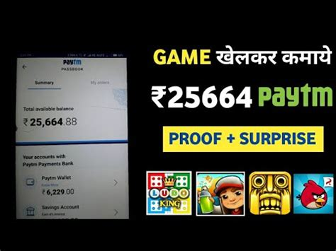 earn paytm cash     day  playing games