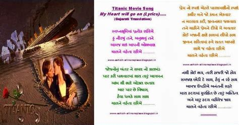 film titanic song lyrics hare krishna titanic movie song my heart will go on
