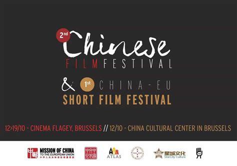 china film festival nus insas institut sup 233 rieur des arts