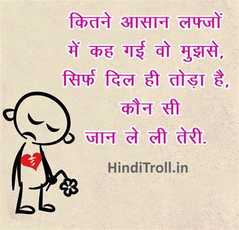 sad thoughts images in hindi sad love quotes in hindi quotesgram