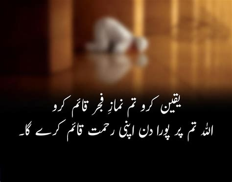 read here read here the importance of namaz e fajar