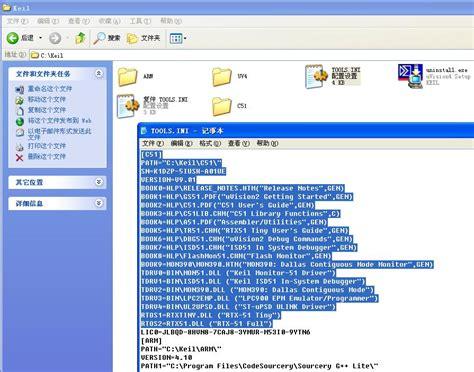 keil software full version free download keil c51 download full dasfreemix