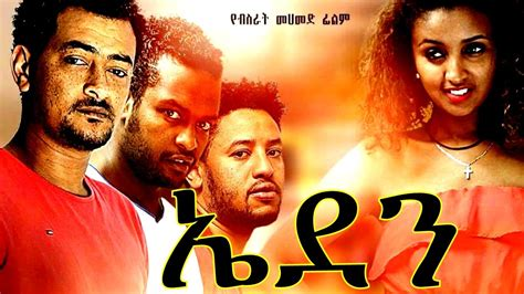 film ethiopian drama esketemechi libed እስክትመጪ ልበድ new amharic full movie