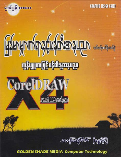 corel draw x4 wiki lehkhabu khawvel corel draw x4 by than htike shew yate