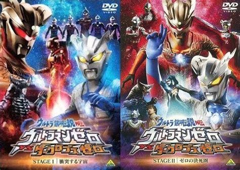 film ultraman zero vs darclops zero ultra galaxy legend gaiden ultraman zero vs darklops