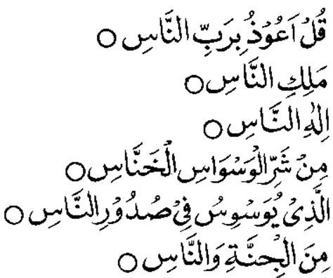 muxlimah striving protection from shaytaan surah naas