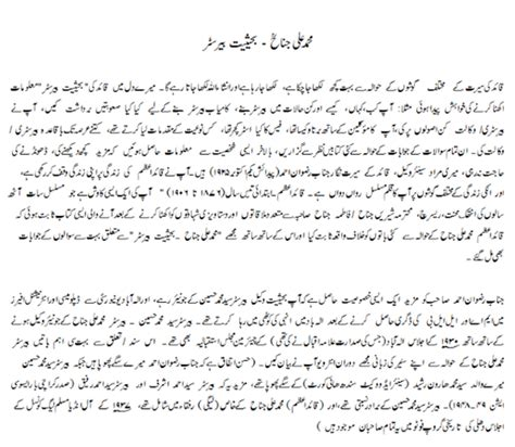 biography of muhammad ali jinnah in urdu muhammad ali jinnah as a barrister quaid e azam mohammad