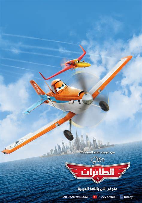 wallpaper disney planes planes film images disney planes poster ديزني الطائرات