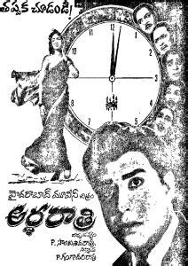 Ardharathri Mp3 Songs Free Download 1969 Telugu Movie