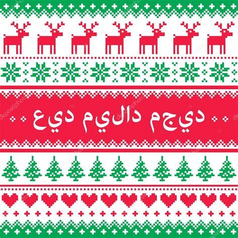 merry christmas  arabic pattern  reindeer  snowflakes stock vector  redkoala