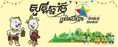 happy khmer  year  vector file vectorkh