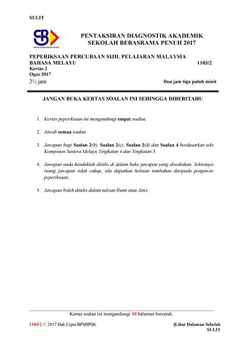 Soalan Percubaan SPM 2017 Bahasa Melayu Sekolah Berasrama Penuh Berserta Skema Jawapan