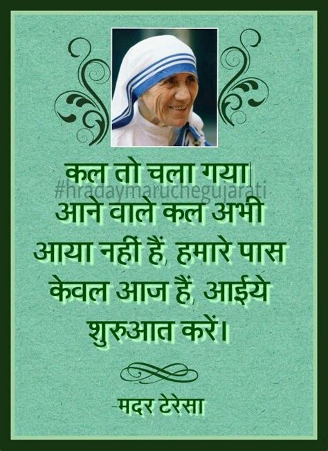 biography of mother teresa in gujarati mother teresa s hindi suvichar hindi quotes pinterest