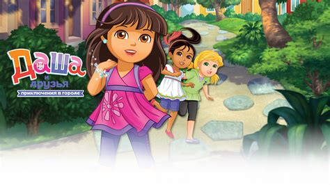 nick jr dora and friends into the city nickalive nickelodeon russia and cis to premiere quot dora