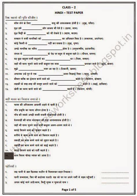 icse sle essays worksheets for grade 4 grammar sheets