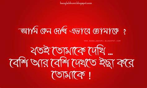 Images Of Love Quotes In Bengali | bengali love quotes quotesgram