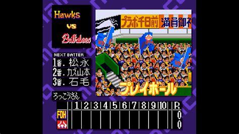 emuparadise snes emulator super famista 4 japan rom