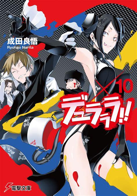 durarara vol 8 light novel durarara novel books durarara light novel volume 10 durarara wiki anime