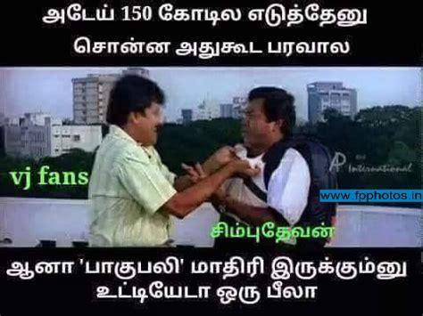 Download Funny Memes - funny tamil videos bahubali vs puli memes photos