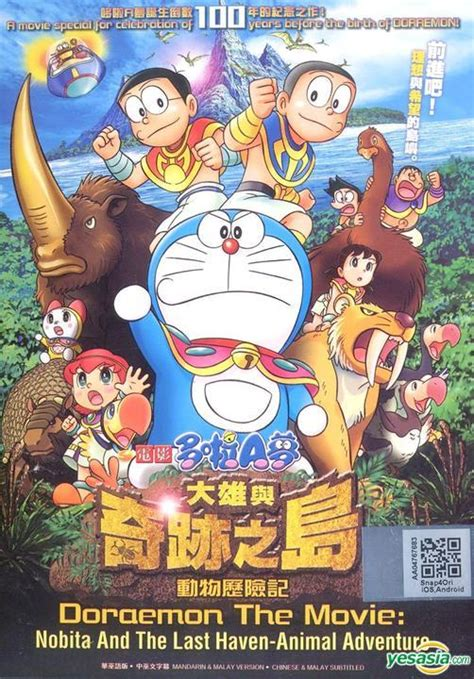 doraemon movie us yesasia doraemon the movie nobita and the last haven