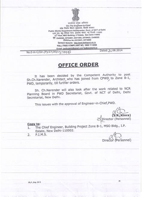 letter format to excise department appointment letter govt sector joining customs central