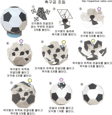 3d Origami Football - follow this origami 2016