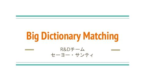 bid dictionary big dictionary matching
